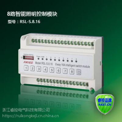 睿控电气RSL8路智能照明控制器