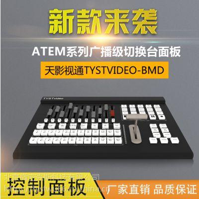 天影视通BMD 导播控制键盘tally灯切换台系列专用切换面板 硬件控制面板