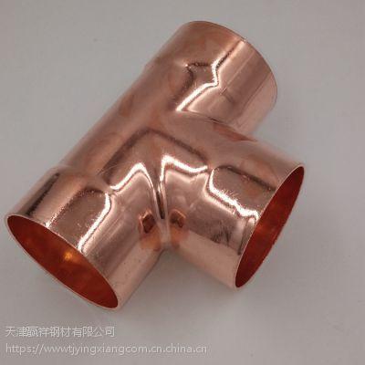 铜管件 紫铜管件 T2紫铜管件
