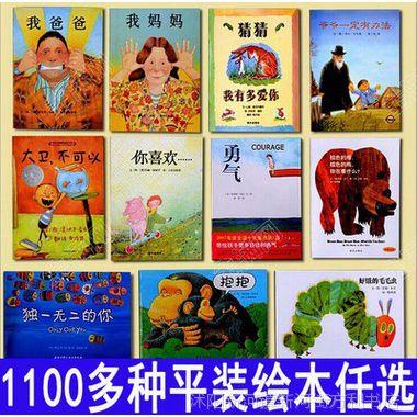 幼儿园平装精选绘本故事书1100种儿童图画书0-8岁早教图书籍批发