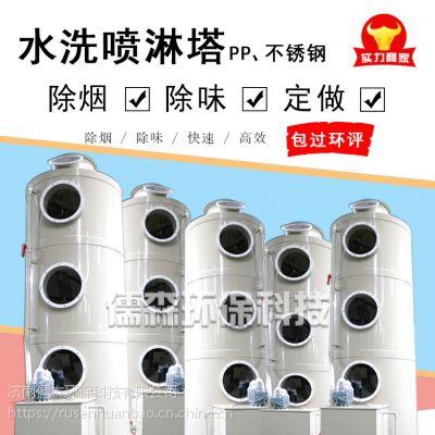 PP喷淋塔不锈钢工业废气处理喷淋塔环保设备脱硫水洗塔废气处理设备
