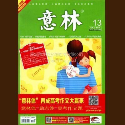 深圳小说印刷书刊出版物刊物 期刊画册印刷设计一站式