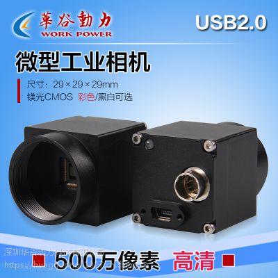 高清500万像素工业相机 带缓存 usb2.0工业摄像头 提供SDK开发包 黑白/彩色