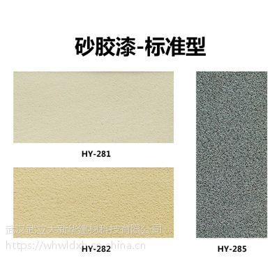 武汉外墙涂料批发 砂胶漆 厂家直销 胶漆 武立涂料 批发