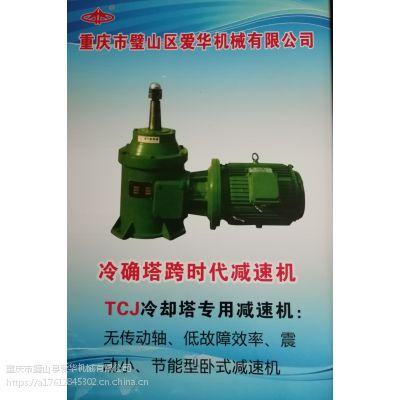 冷却塔专用双曲面圆锥齿轮倒装式减速机-重庆爱华