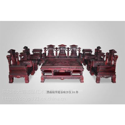北京大清御品红木家具红木家具价格黑酸枝 华夏春秋沙发11件套
