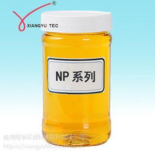 供应翔宇牌无磷环保型缓蚀阻垢剂NP系列