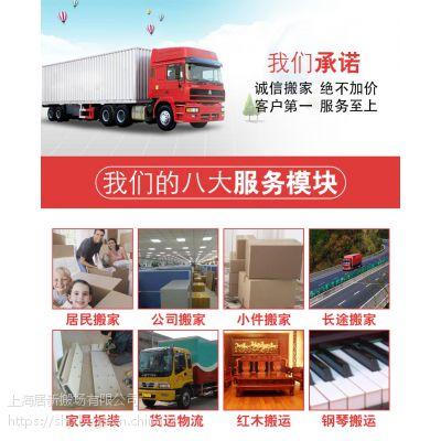 居新搬场提供徐汇区交通大学搬家服务交大学生搬家找居新搬场