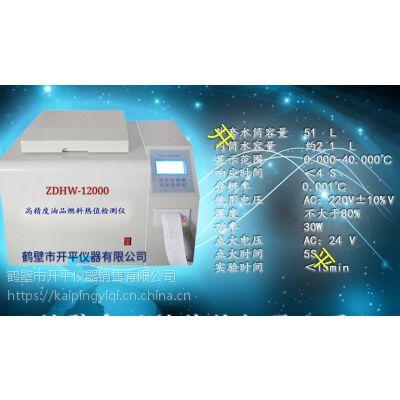 开平生物质量热仪-检测颗粒燃料热值仪7W型