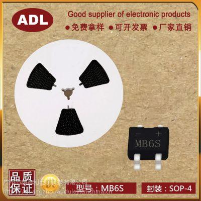 奥德利 MB6S 贴片整流桥 0.8A600V 进口大芯片 厂家生产 整流器