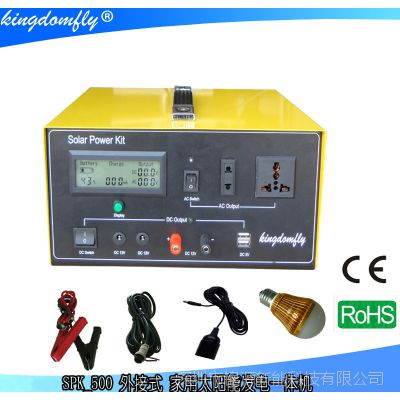 厂家供应500W 太阳能发电系统/家用太阳能发电机/小型家用一体机