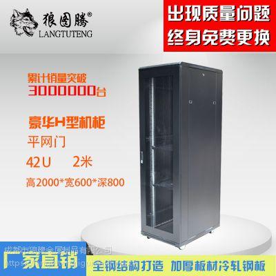狼图腾机柜 豪华H型 42U 600*800 2米 网络机柜 玻璃门
