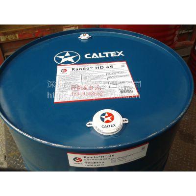 珠海Caltex Rando HD 46,加德士抗磨液压油AW 32,加德士特级抗磨液压油HD 68