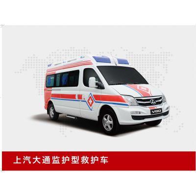 上汽大通V80监护型救护车医疗专用车(工厂直营享工厂发货到门口巨优惠)