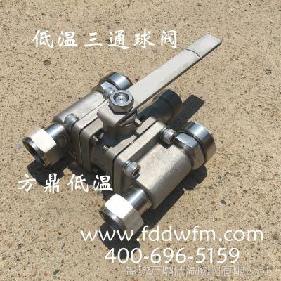 厂家直销方鼎低温KDQ25F-40P低温三通球阀 三通换向阀