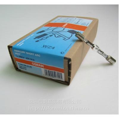 供应OSRAM欧司朗 HBO 100W/2 不带反光罩汞灯
