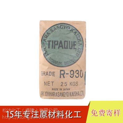 供应日本石原钛白粉R930 橡胶鞋材专用钛白粉遮盖力强
