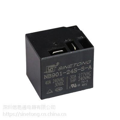 T90信易通24V功率继电器NB901-24S-S-A小型40A继电器