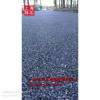 彩色生态透露骨料透水混凝土施工厂家-天然洗出石透水混凝土价格-上海拜石bes