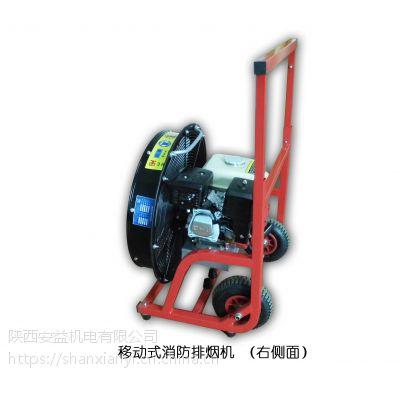厂家供应移动消防排烟机YY4.25/5.25-10