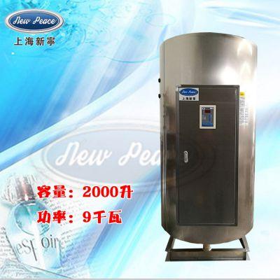厂家销售新宁热水器容积2吨功率9000w热水炉