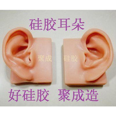 供应聚成硅胶人体硅胶JC-600