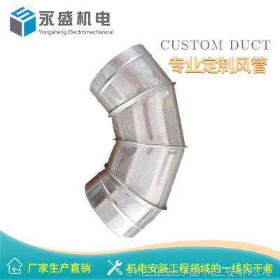 永盛机电厂家供应不锈钢螺旋通风排风设备  白铁皮风管加工