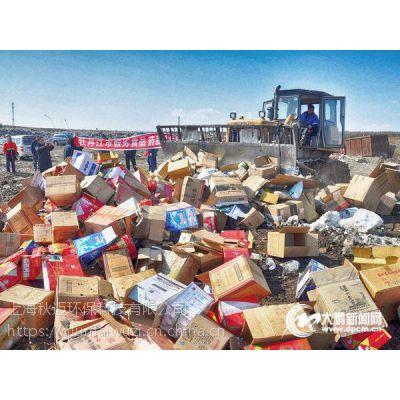 上海过期食品销毁处理合作,上海过期食品添加剂销毁