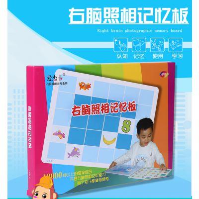 七田真右脑照相记忆训练板瞬间记忆板 照相记忆训练板 闪卡拼图 儿童玩具益智 早教玩具