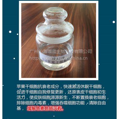 伈海珈蓝·~神奇的苹果干细胞原液