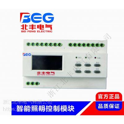 北丰电气热销智能照明控制模块12路16A L5508RVF 智能路灯控制器