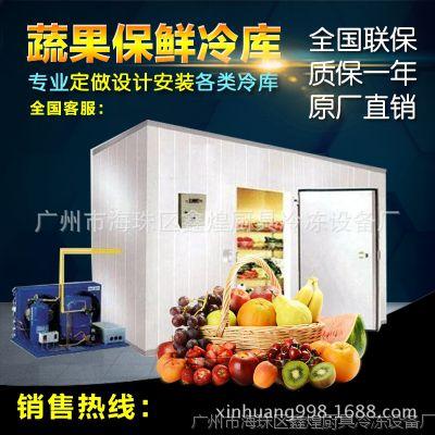 广州冷库 商用150立方组合冷库 保鲜 冷冻库多少钱