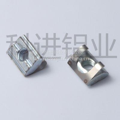 科进【供应】铝型材弹片螺母,弹性 定位螺母,铝型材配件
