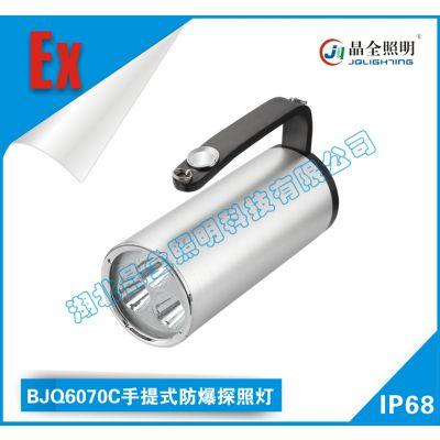 晶全照明移动防爆灯产品BJQ6070C手提式防爆探照灯厂家直销
