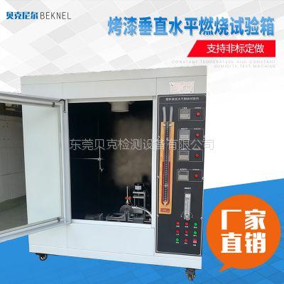 塑胶材料UL94塑料燃烧试验箱 UL94标准燃烧试验机