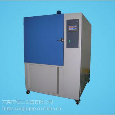 供应-20℃高低温低气压试验箱,真空箱,东莞恒工环境试验设备直接厂家