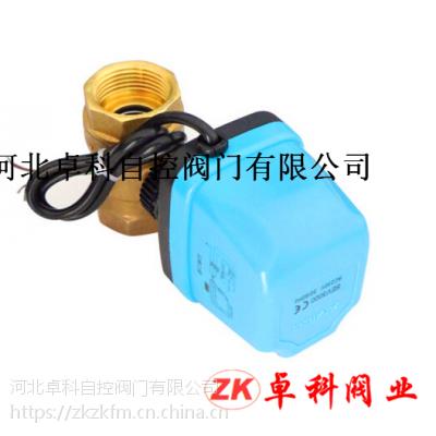 电动两通球阀 空调风机盘管黄铜电动球阀 一件代发 山东 卓科直销