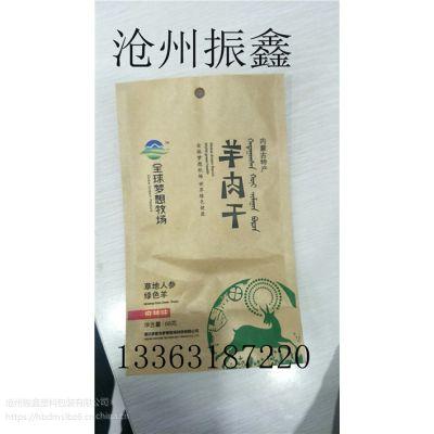 内蒙古绿色羊68g羊肉干挂孔包装袋振鑫定制食用淀粉防静电包装袋尺寸