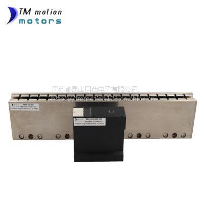 同茂TMFA180直线电机 高速直线电机厂家可协助选型