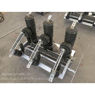 ZW32-12/630柱上高压真空断路器现货厂家