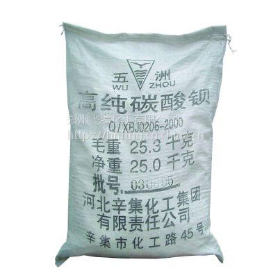 厂家直销辛集碳酸钡 现货供应