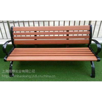 供应上海户外休闲椅塑胶木休闲坐凳公园椅