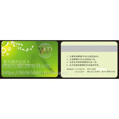 西安元盛名片卡片设计_高级卡片定做_PVC透明名片免费设计印刷