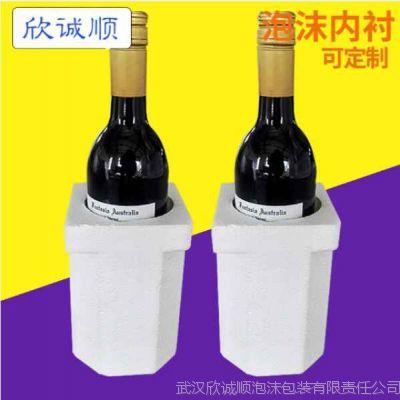 玻璃酒瓶泡沫盒定制