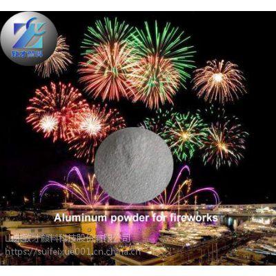 厂家直供干磨铝银粉,节日焰火鞭炮等用银粉