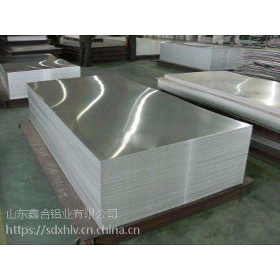 山东供应6061合金铝板花纹板铝卷铝瓦