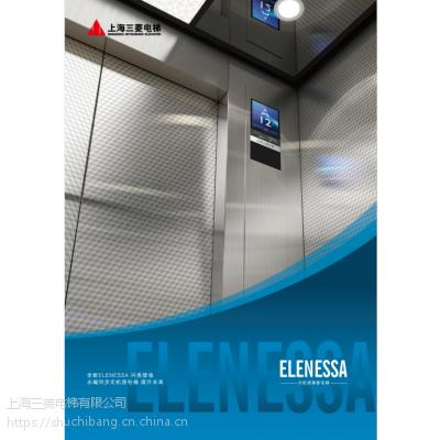 河南三菱电梯—ELENESSA系列上海三菱电梯河南销售安装调试