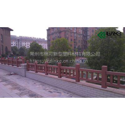 镇江塑木护栏规格1000*1200林可木塑厂家直销木塑栏杆