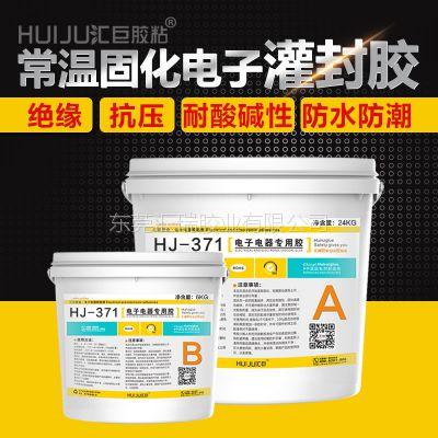 汇巨胶粘HJ-371灌封胶、环氧树脂灌封胶、粘度低、流动性好、容易渗透