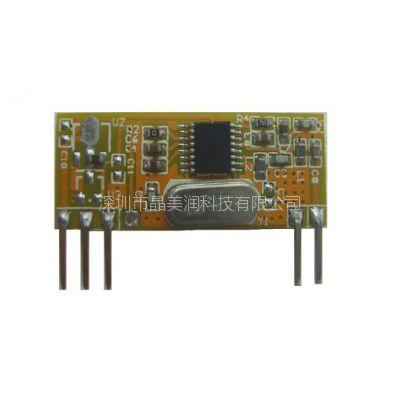 供应JMR 抗干扰强 高灵敏度 RXB7超外差无线接收模块